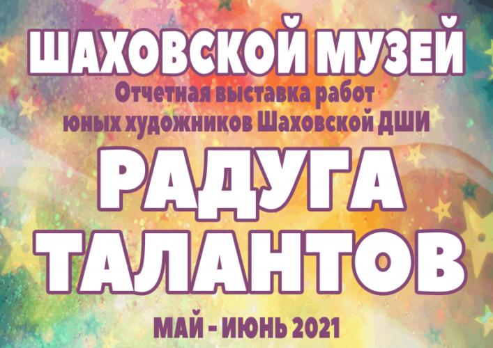 В здании Шаховской администрации открылась выставка «Радуга талантов»