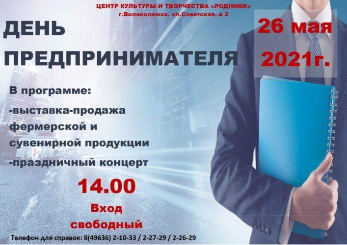 День Российского предпринимательства отметят праздничным концертом в Волоколамске