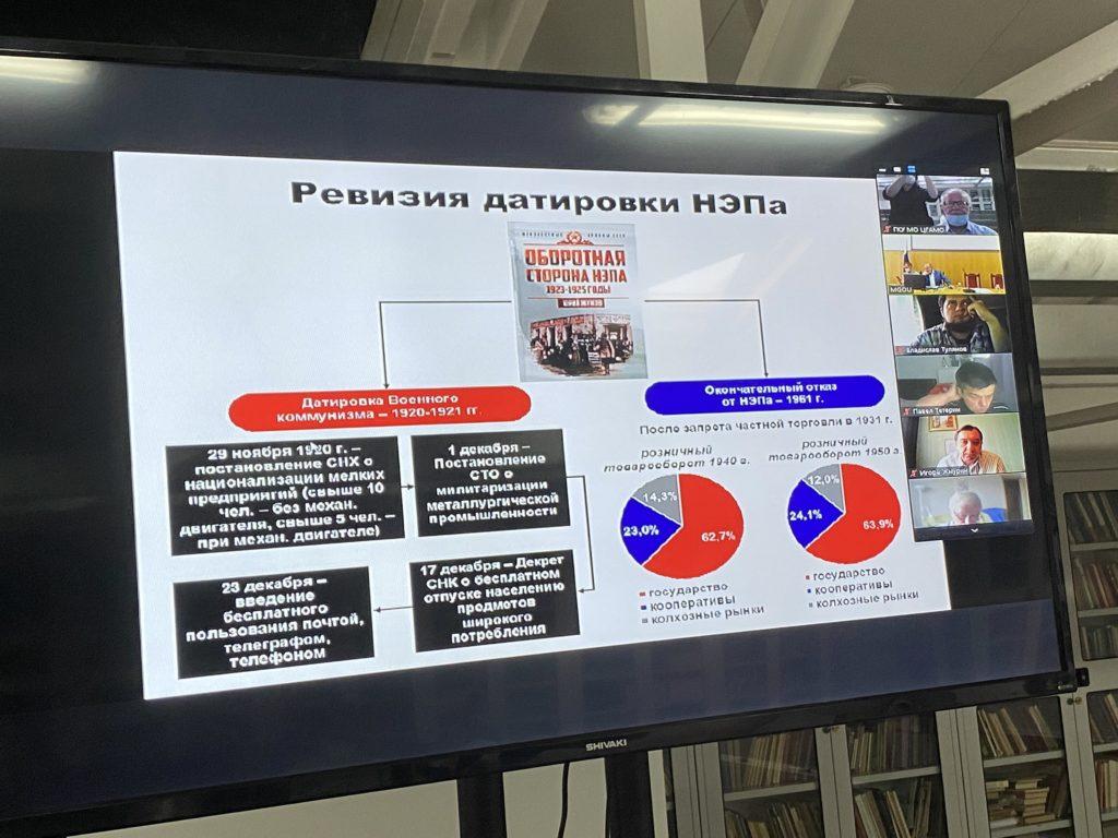 Новая экономическая политика в фокусе исторических и современных дискуссий о путях развития России