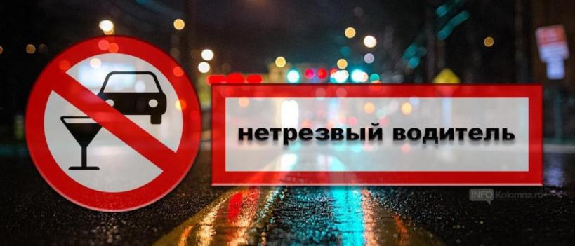 Оперативно-профилактическое мероприятие «Нетрезвый водитель» пройдёт на дорогах Волоколамского округа с 28 июня по 4 июля