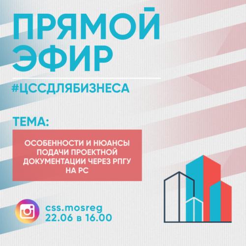 Центр содействия строительству информирует жителей Волоколамского г.о. о проведении прямого эфира 22 июня