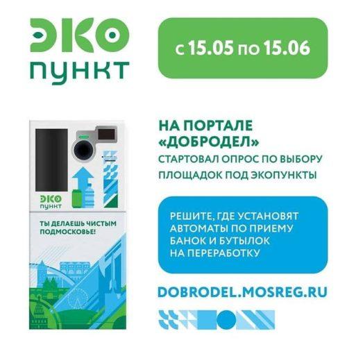 Бонусы в обмен на пластиковые бутылки и алюминиевые банки в Волоколамске