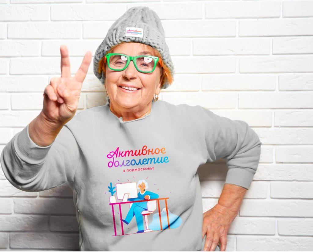 Семь новых активностей доступны пенсионерам Волоколамского округа