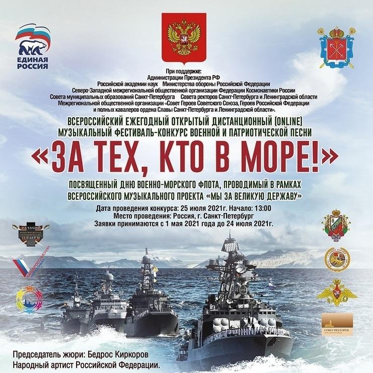 Волоколамцев приглашают принять участие в фестивале-конкурсе «За тех, кто в море!»