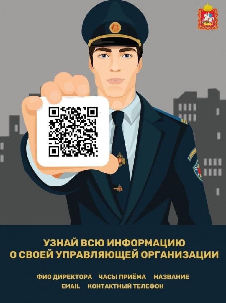 Жители Волоколамского округа могут ознакомиться со всей информацией об управляющих организациях по специальным QR-кодам