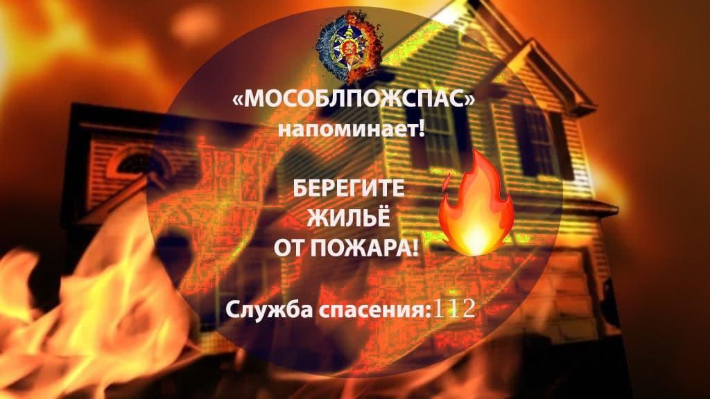 Мособлпожспас напоминает волоколамцам о мерах пожарной безопасности на дачных участках