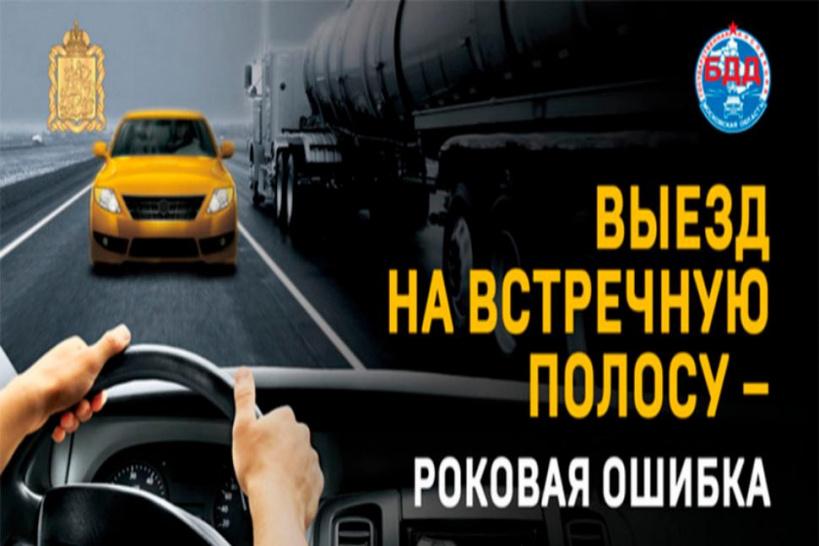 «Встречка» под особым контролем в Волоколамском округе с 18 июля по 1 августа