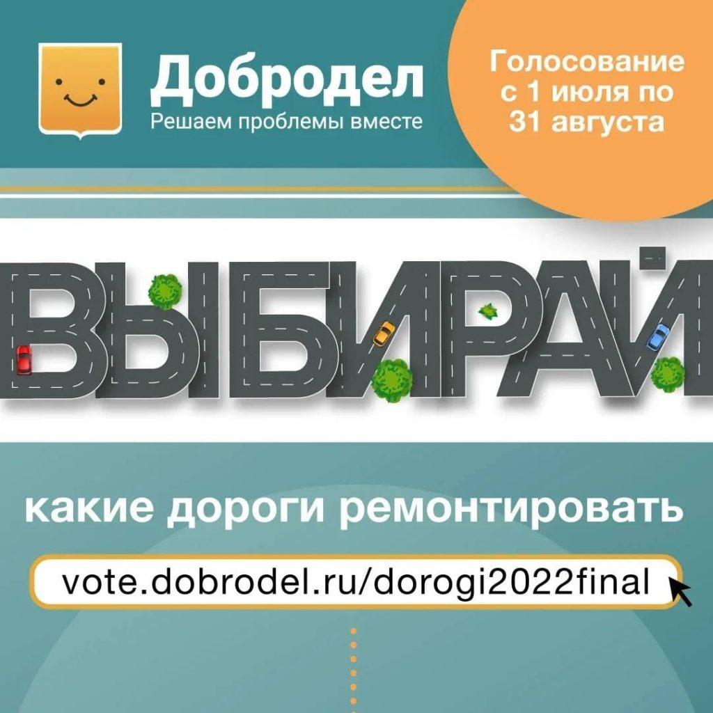Волоколамцы могут проголосовать за ремонт дороги