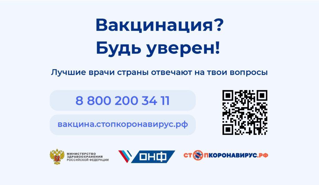 Народный фронт проводит информационную кампанию о важности вакцинации
