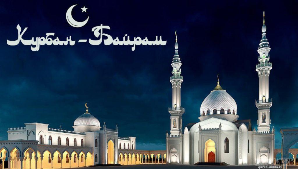 Глава Волоколамского округа Михаил Сылка поздравил мусульман с праздником — Курбан-байрам