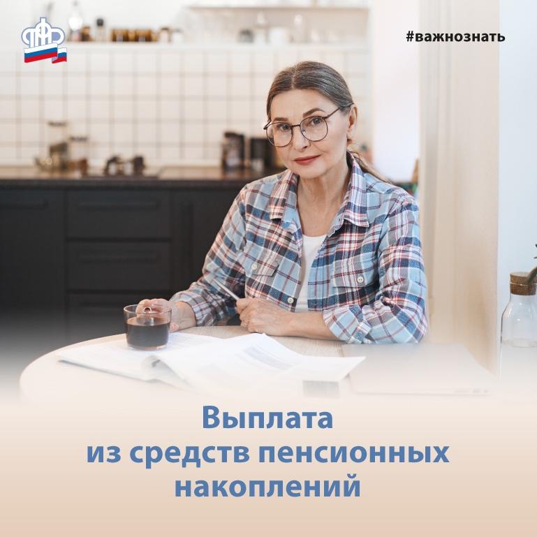 Как в Волоколамском округе обратиться в Пенсионный фонд с заявлением о выплате средств пенсионных накоплений