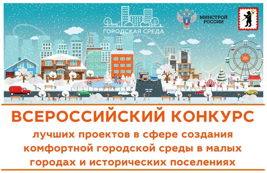 Волоколамск – снова лучший! Результаты конкурса Минстроя РФ на лучшие проекты создания комфортной городской среды
