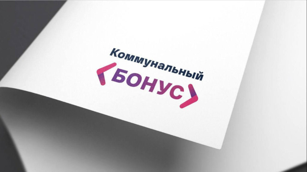 Свыше 94 тыс. жителей Подмосковья получили «Коммунальный бонус»