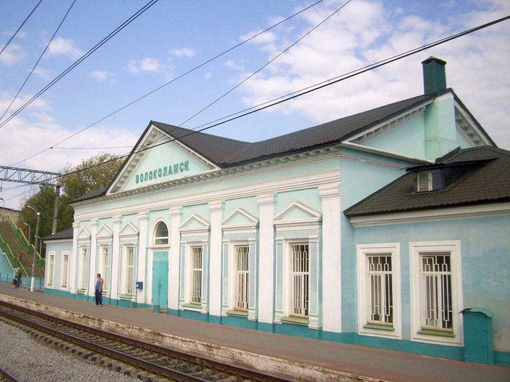 Ж/д станция Волоколамск: из прошлого в будущее