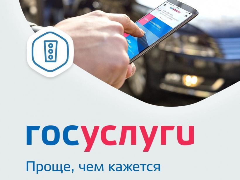 ГОСУСЛУГИ ГИБДД в Волоколамском округе - для удобства граждан
