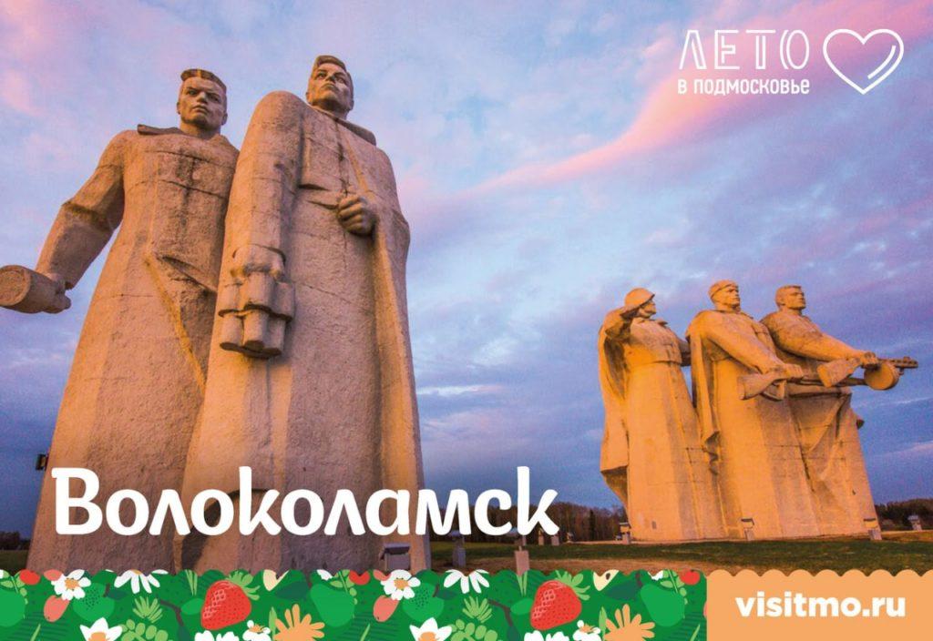 Волоколамск появился на открытках «Почты России»