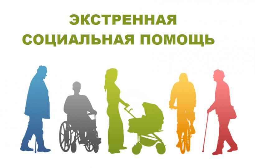 С начала 2021 года более 190 жителей Волоколамского городского округа получили экстренную социальную помощь