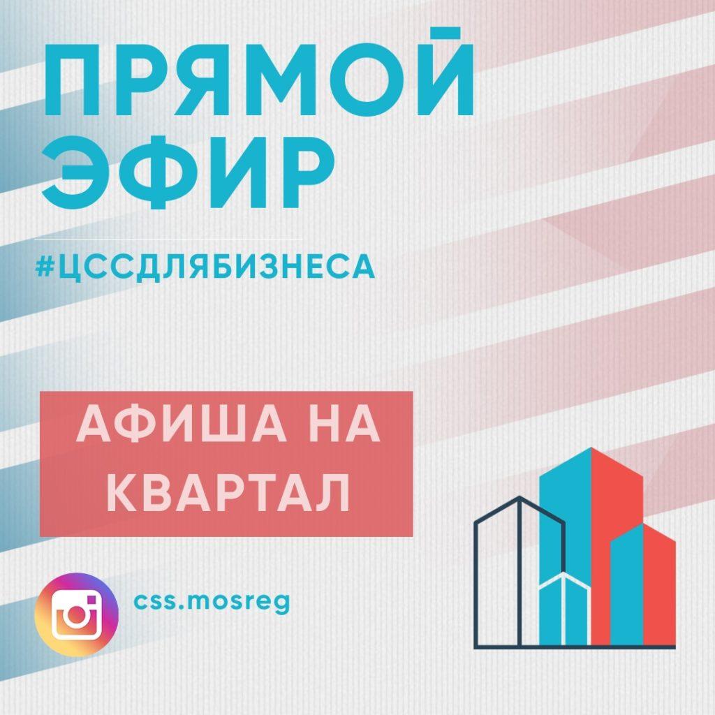 Центр содействия строительству информирует предпринимателей Волоколамска о проведении прямых эфиров в 3 квартале 2021 года