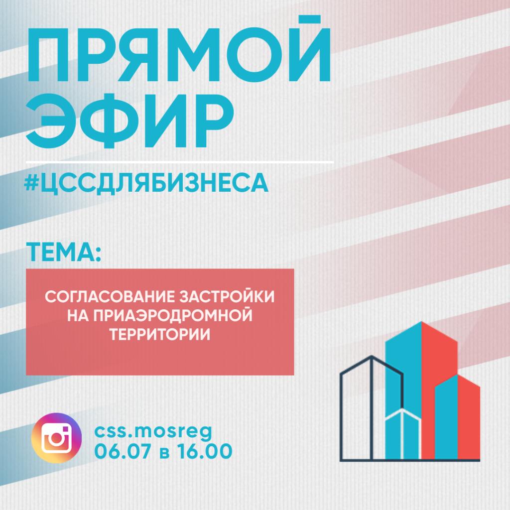 Центр содействия строительству информирует жителей Волоколамского г.о. о проведении прямого эфира 6 июля