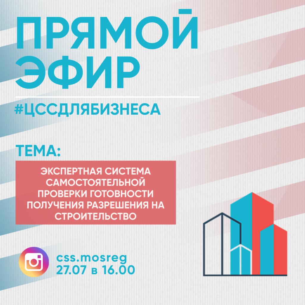 Центр содействия строительству информирует жителей Волоколамского г.о. о проведении прямого эфира 27 июля