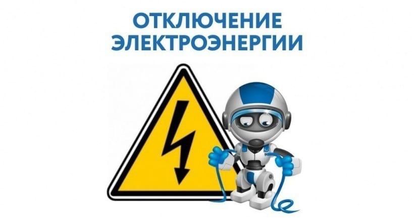 27 июля плановые ремонтные работы Волоколамского РЭС западного филиала ПАО «Россети Московский регион» вызовут отключение электричества