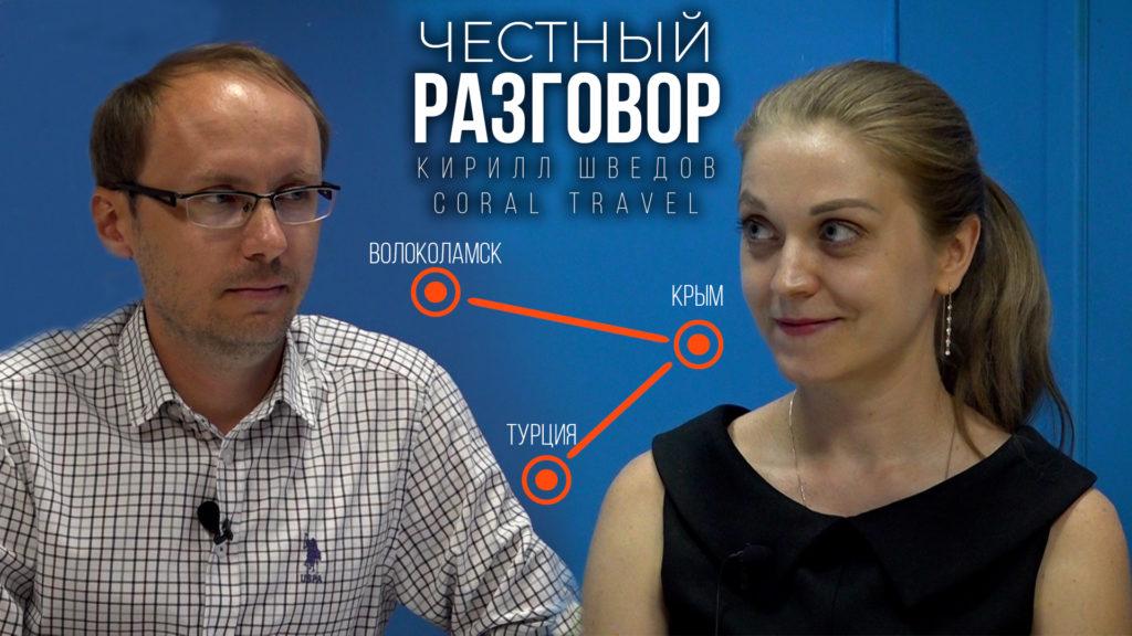 Честный разговор  с руководителем Волоколамского офиса Coral Travel Кириллом Шведовым.