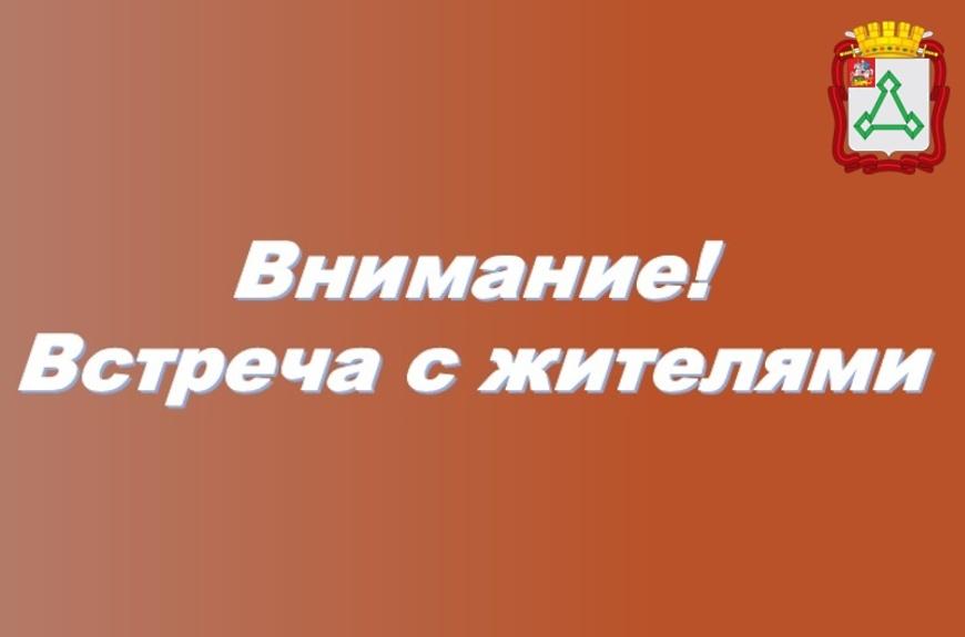 Встреча с жителями города Волоколамска по вопросам газификации