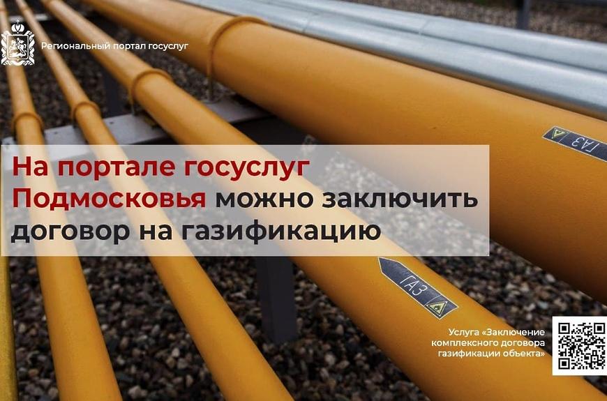 Волоколамцы могут заключить комплексный договор на газификацию через Госуслуги