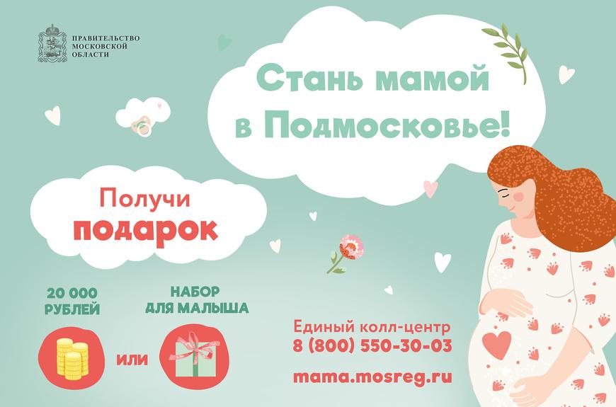 Волоколамские семьи могут получить выплаты для новорождённых