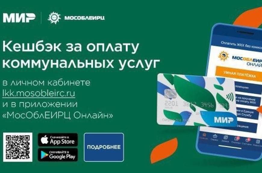Жители Подмосковья вернули около 800 тысяч рублей кешбэка за оплату коммунальных услуг