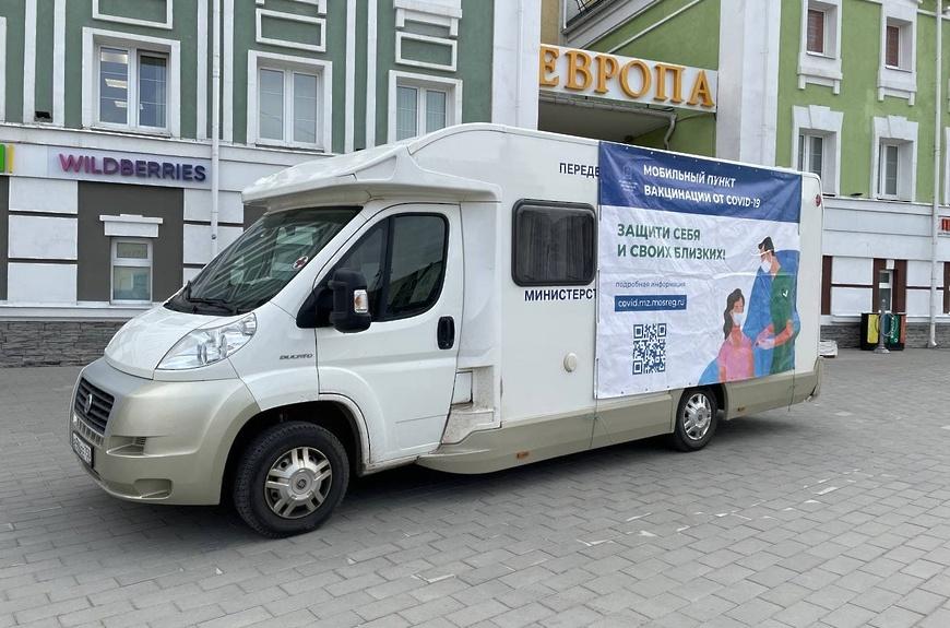 В Волоколамском округе продолжает работу мобильный пункт вакцинации от COVID‑19