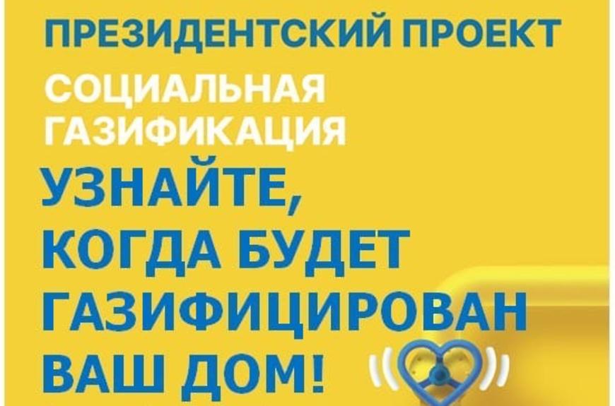 В Подмосковье с начала запуска проекта «Социальная газификация» подключили 1000 жителей