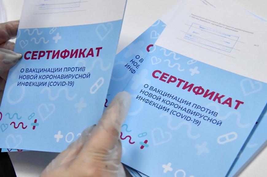 МВД России напоминает волоколамцам об уголовной ответственности за приобретение поддельных сертификатов о вакцинации