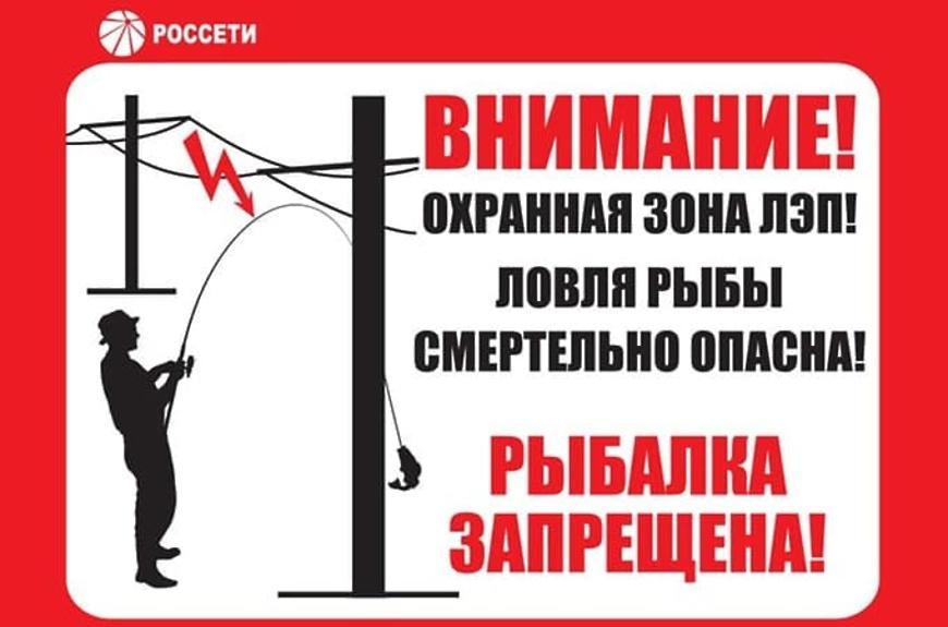 Энергетики компании «Россети Московский регион» напоминают: охранная зона ЛЭП — не место для рыбалки!