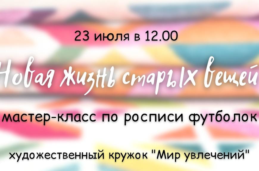 Сычевский дом культуры приглашает на мастер‑класс