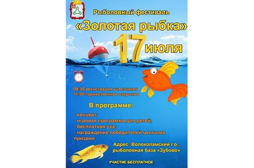 В Волоколамске пройдёт рыболовный фестиваль