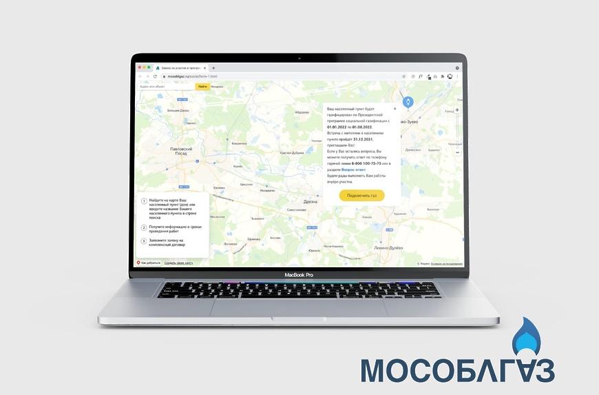 200 тысяч человек воспользовались интерактивной картой Социальной газификации на сайте Мособлгаза