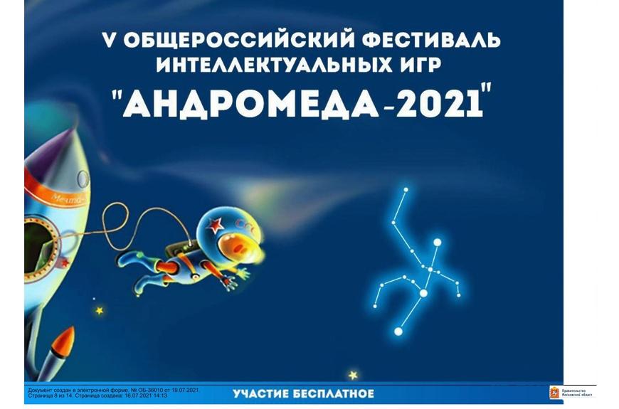 Приглашаем волоколамских школьников принять участие во Общероссийском фестивале интеллектуальных игр