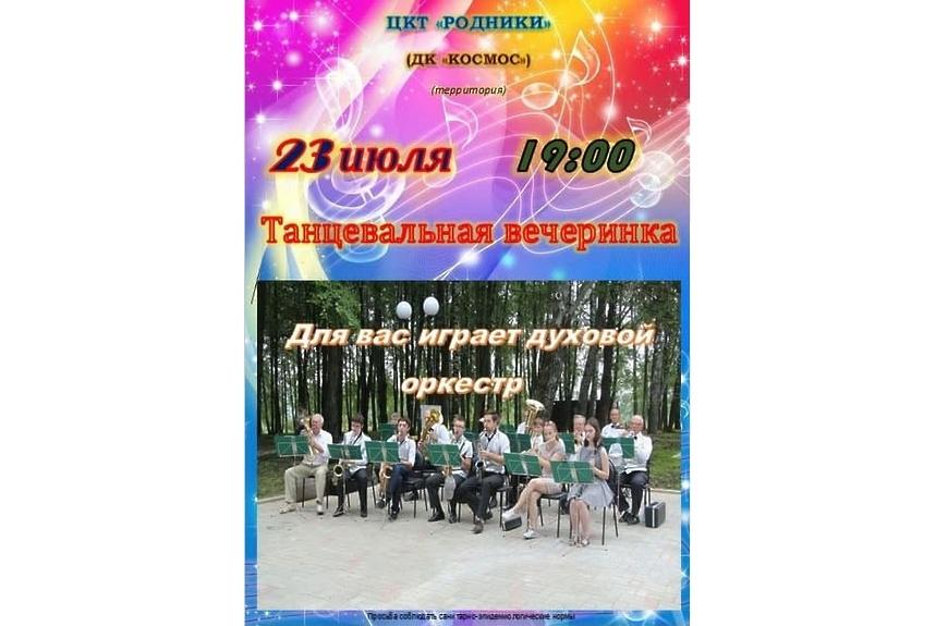 Приглашаем жителей и гостей Волоколамского округа