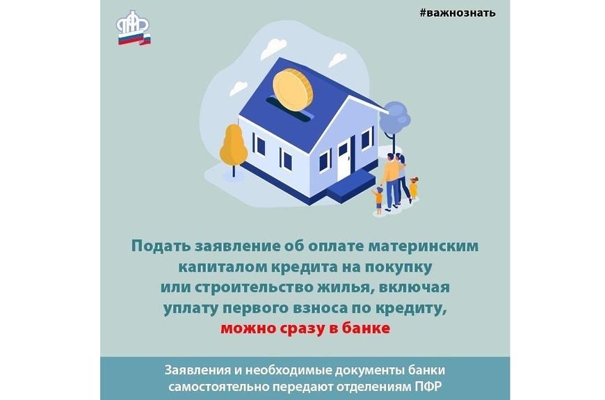 Как распорядиться материнским капиталом через банк для улучшения жилищных условий