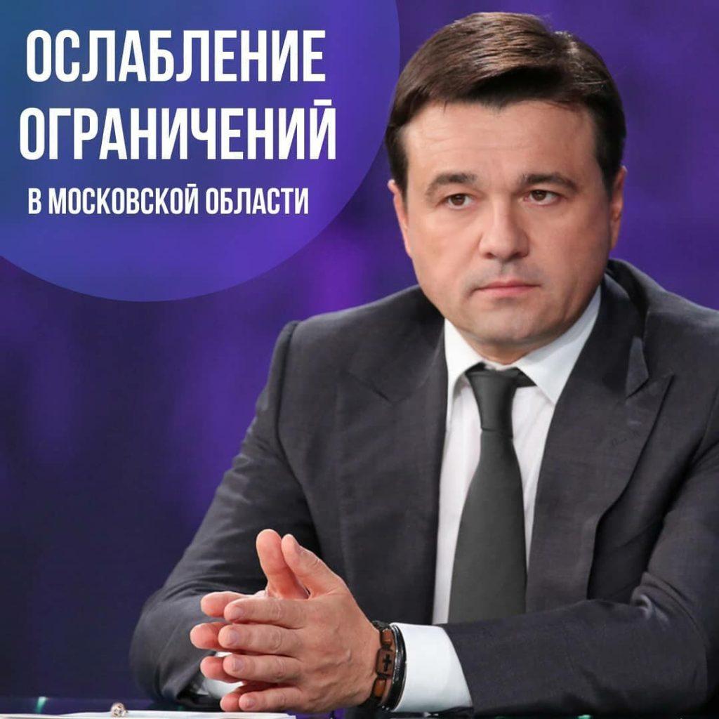 Андрей Воробьёв подписал постановление, ослабляющее действие антиковидных ограничений на территории Подмосковья.