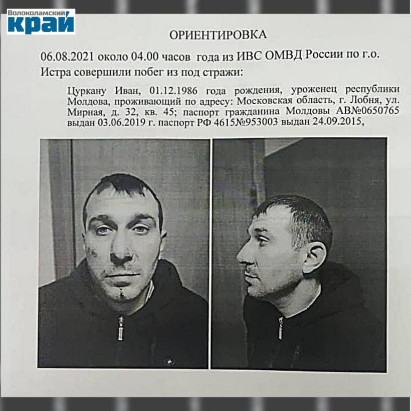 Полиция задержала в Подмосковье двух из пяти заключённых-беглецов из изолятора соседней Истры