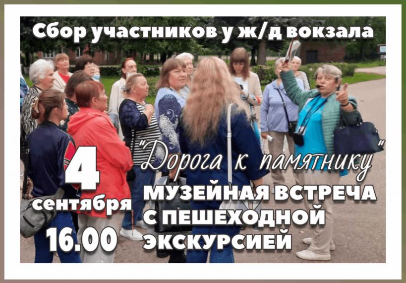 4 сентября Шаховской музей приглашает жителей на пешеходную экскурсию
