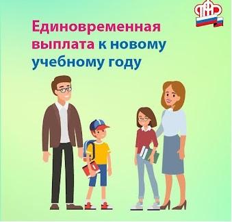 Заявление на единовременную выплату детям школьного возраста можно подать до 31 ноября