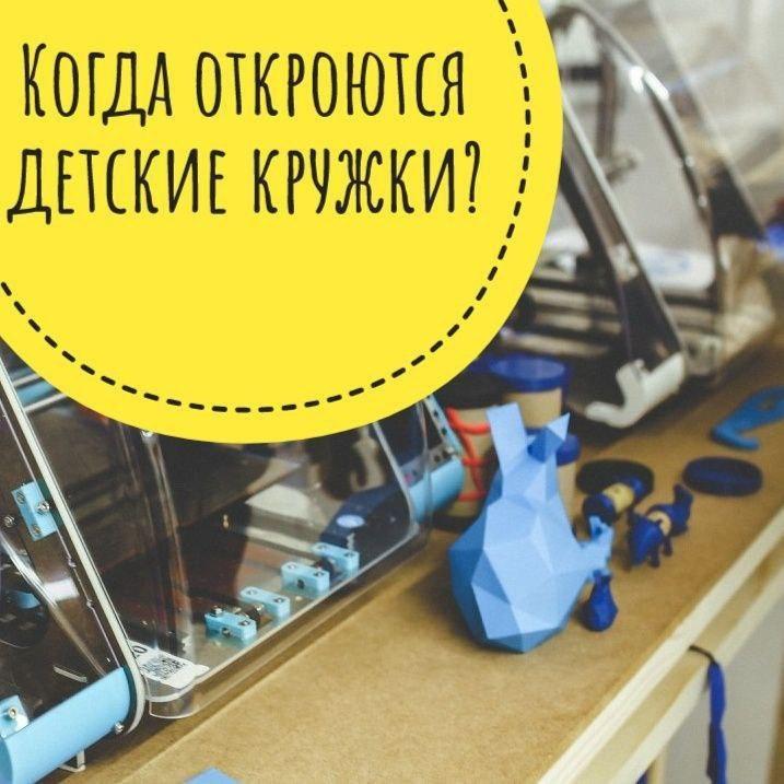 В Волоколамском округе идет запись в кружки и секции