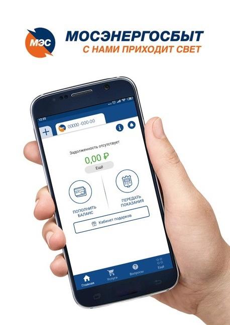 Контролировать и оплачивать вывоз отходов и услуги ЖКХ в Подмосковье можно через мобильное приложение «Мой Мосэнергосбыт»