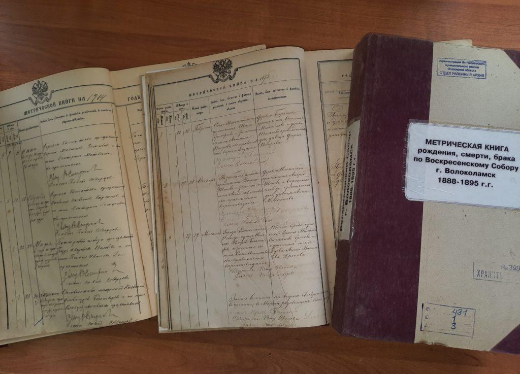 Волоколамскому архиву 100 лет!