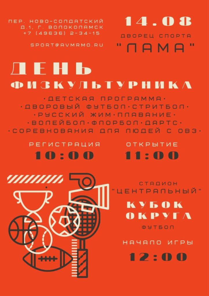 День физкультурника в Волоколамске пройдёт на спорте