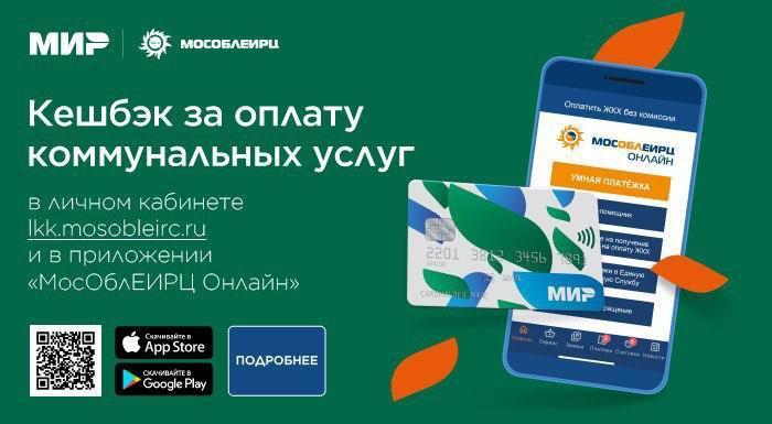 Жители Подмосковья в качестве кэшбека получили 5 млн. руб.