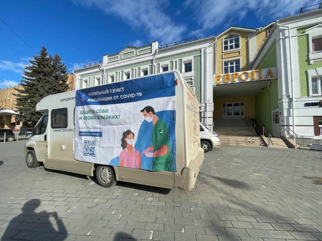 В Волоколамском округе продолжает работу мобильный пункт вакцинации от COVID-19